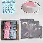 [เซต 5 ชิ้น] ถุงซิปรูดเอนกประสงค์ สำหรับใส่ของจัดระเบียบกระเป๋า Size S 2 ชิ้น Size M 2 ชิ้น Size L 1 ชิ้น สีเทา
