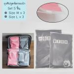 [เซต 6 ชิ้น] ถุงซิปรูดเอนกประสงค์ สำหรับใส่ของจัดระเบียบกระเป๋า Size M 3 ชิ้น Size L 3 ชิ้น สีเทา
