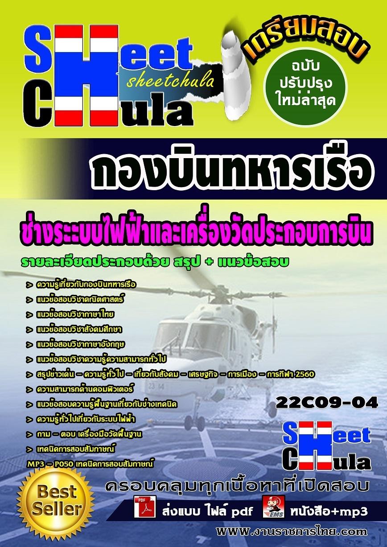 แนวข้อสอบ ช่างระะบบไฟฟ้าและเครื่องวัดประกอบการบิน กองบินทหารเรือ