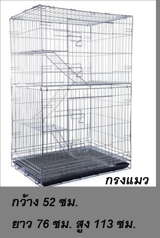 กรงแมว 3 ชั้น ขนาด 52x76x113 ซม. ส่งฟรี(ขนส่ง Blue&White Express)