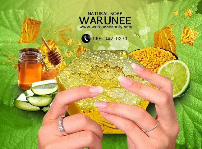 สบู่สมุนไพรธรรมชาติ warunee natural soap ขนาด 100 กรัม