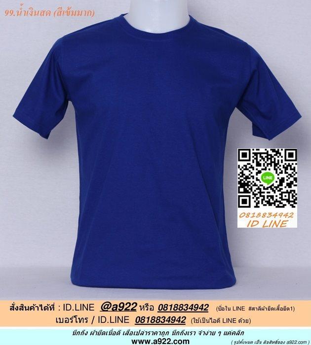 ฎ.ขายเสื้อผ้าราคาถูก เสื้อยืดสีพื้น สีน้ำเงินสด ไซค์ขนาด 50 นิ้ว