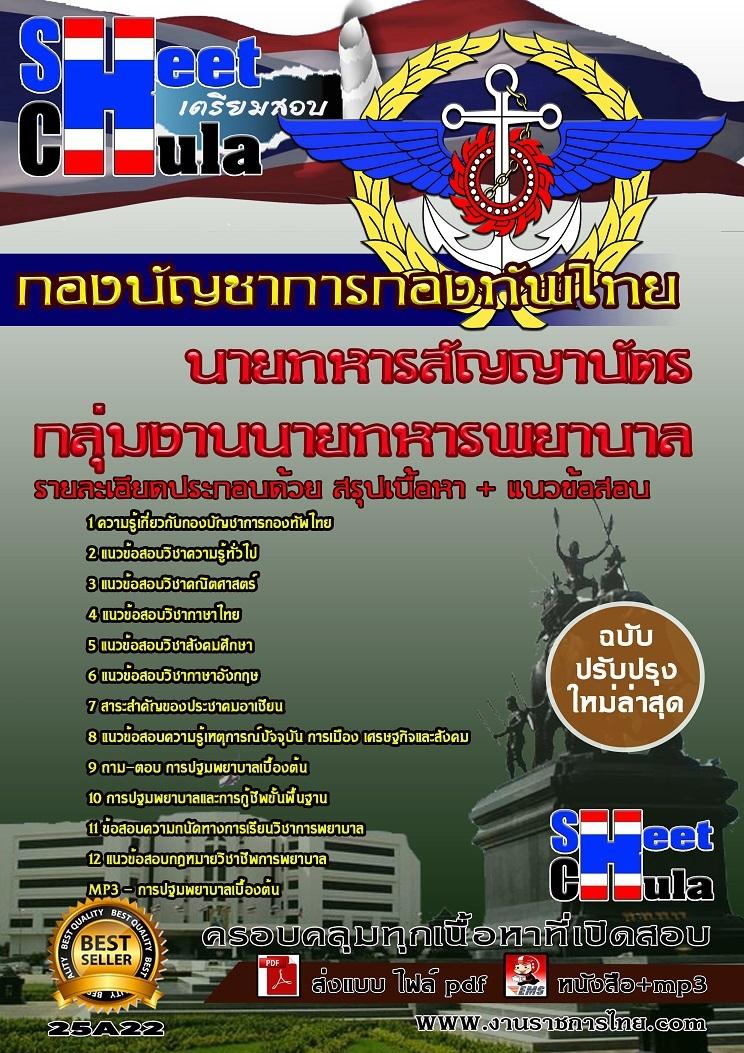 อัพเดทแนวข้อสอบนายทารสัญญาบัตร กลุ่มงานนายทหารพยาบาล กองบัญชาการกองทัพไทย