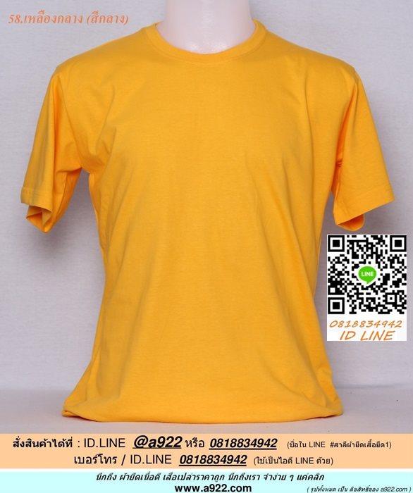 จ.ขายเสื้อผ้าราคาถูก เสื้อยืดสีพื้น สีเหลืองกลาง ไซค์ขนาด 38 นิ้ว