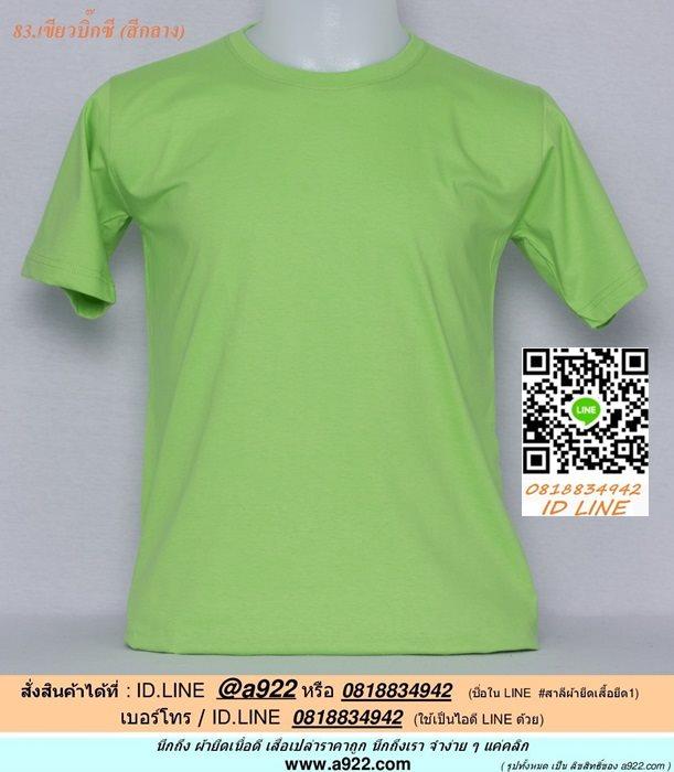 ฉ.ขายเสื้อผ้าราคาถูก เสื้อยืดสีพื้น สีเขียวบิ๊กซี ไซค์ขนาด 40 นิ้ว