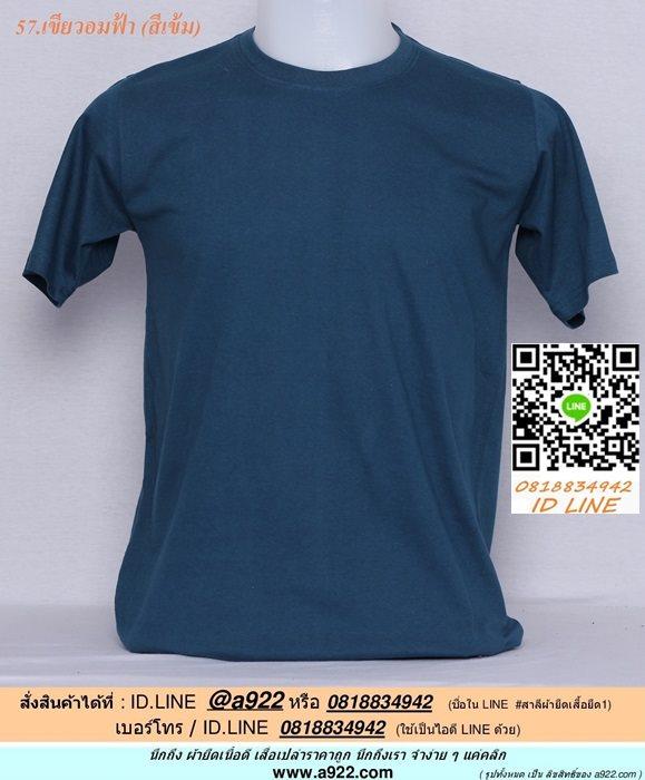 ค.ขายเสื้อผ้าราคาถูก เสื้อยืดสีพื้น สีเขียวอมฟ้า ไซค์ 15 ขนาด 30 นิ้ว (เสื้อเด็ก)