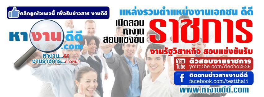 งานราชการ หางานดีดี.com