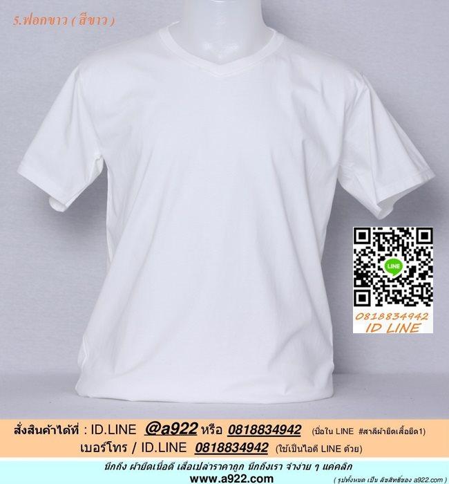 ฎ.ขายเสื้อผ้าราคาถูกคอวี เสื้อยืดสีพื้น สีขาว ไซค์ขนาด 50 นิ้ว