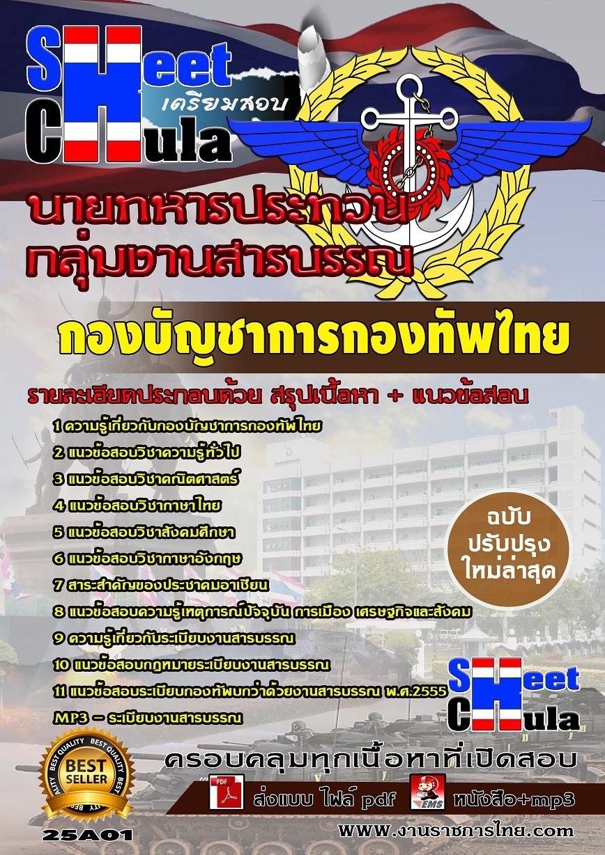 อัพเดทแนวข้อสอบ กลุ่มงานสารบรรณ กองบัญชาการกองทัพไทย