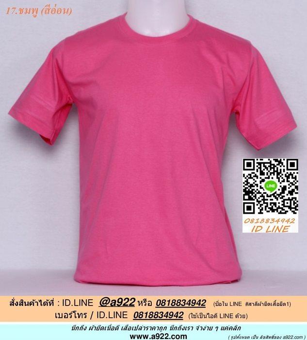 ฃ.ขายเสื้อผ้าราคาถูก เสื้อยืดสีพื้น สีชมพู ไซค์ 14 ขนาด 28 นิ้ว (เสื้อเด็ก)