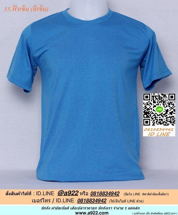 ช.ขายเสื้อผ้าราคาถูก สีฟ้าเข้ม ไซค์ขนาด 42 นิ้ว
