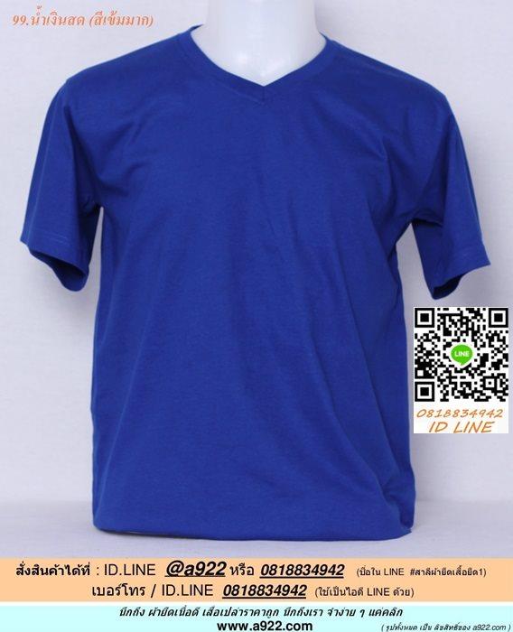 ฎ.ขายเสื้อผ้าราคาถูกคอวี เสื้อยืดสีพื้น สีน้ำเงินสด ไซค์ขนาด 50 นิ้ว
