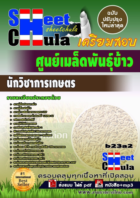 แนวข้อสอบ นักวิชาการเกษตร ศูนย์เมล็ดพันธุ์ข้าว