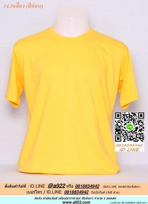 ฉ.ขายเสื้อผ้าราคาถูก เสื้อยืดสีพื้น สีเหลือง ไซค์ขนาด 40 นิ้ว