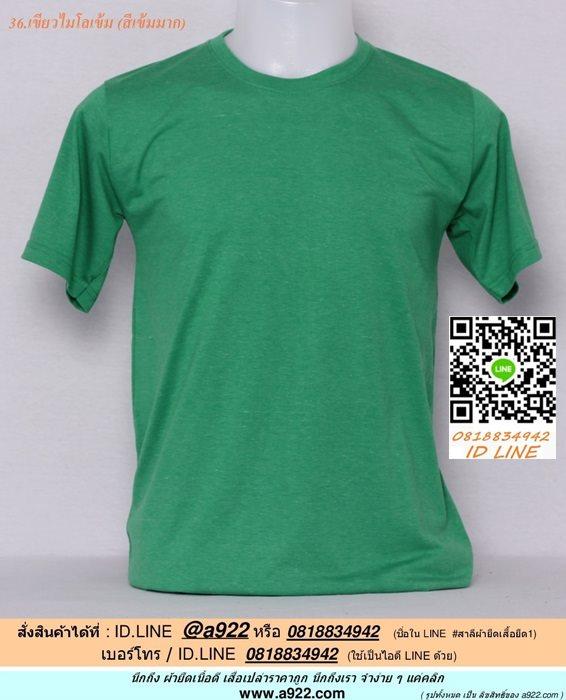 ช.ขายเสื้อผ้าราคาถูก สีเขียวไมโลเข้ม ไซค์ขนาด 42 นิ้ว