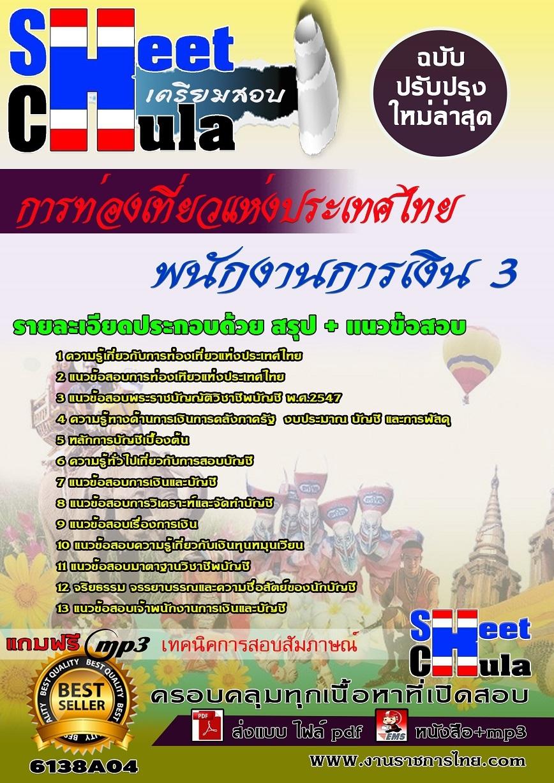 [[อัพเดท]]แนวข้อสอบ พนักงานการเงิน 3 การท่องเที่ยวแห่งประเทศไทย