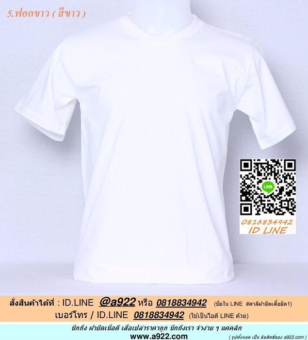 ฏ.ขายเสื้อผ้าราคาถูก สีขาว ไซค์ขนาด 52 นิ้ว