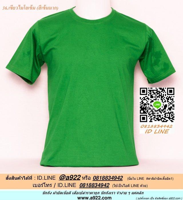 ก.ขายเสื้อผ้าราคาถูก เสื้อยืดสีพื้น สีเขียวไมโลเข้ม ไซค์ 10 ขนาด 20 นิ้ว (เสื้อเด็ก)