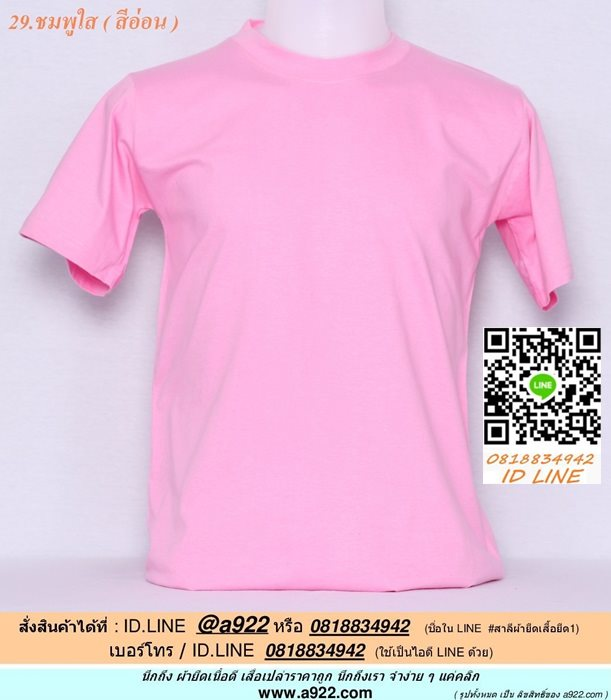 ฅ.ขายเสื้อผ้าราคาถูกคอวี เสื้อยืดสีพื้น สีชมพูใส ไซค์ขนาด 32 นิ้ว