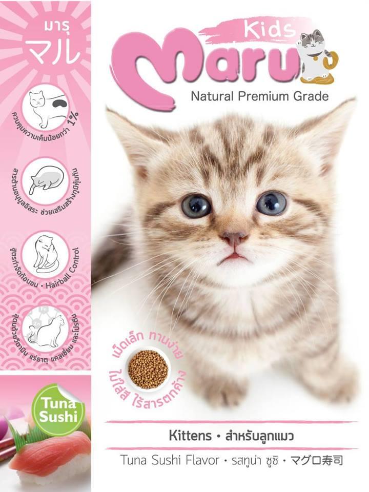 อาหารแมว มารุ สำหรับลูกแมว