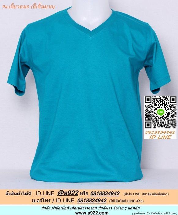 ง.ขายเสื้อผ้าราคาถูกคอวี เสื้อยืดสีพื้น สีเขียวสมอ ไซค์ขนาด 36 นิ้ว