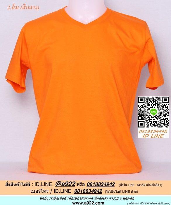 ฏ.ขายเสื้อผ้าราคาถูกคอวี เสื้อยืดสีพื้น สีส้ม ไซค์ขนาด 52 นิ้ว