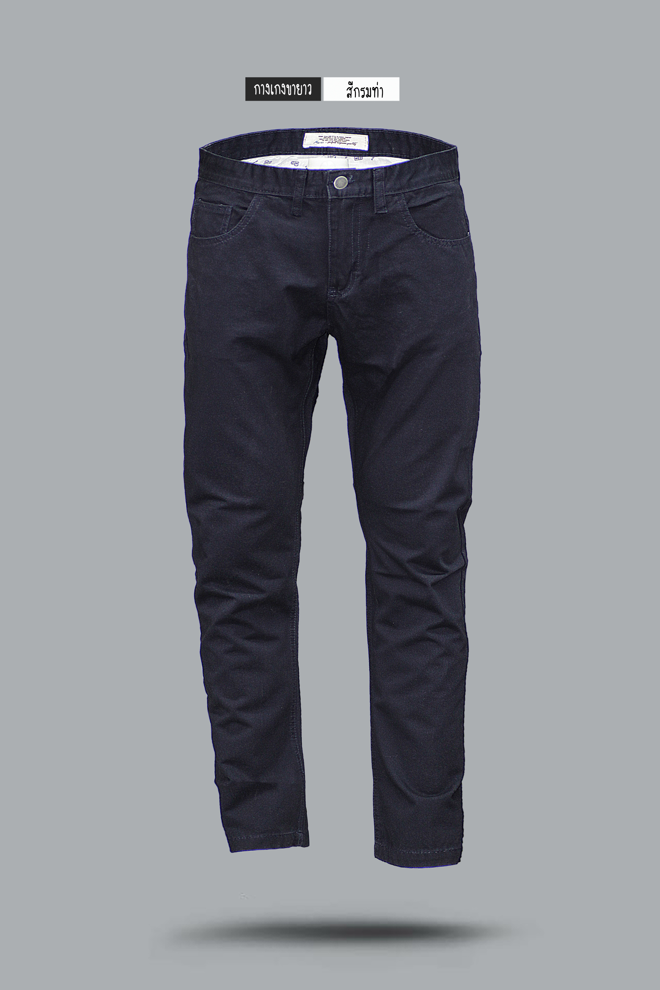 กางเกงขายาว - สีกรมท่า