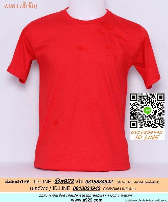 ฏ.ขายเสื้อผ้าราคาถูก เสื้อยืดสีพื้น สีแดง ไซค์ขนาด 52 นิ้ว