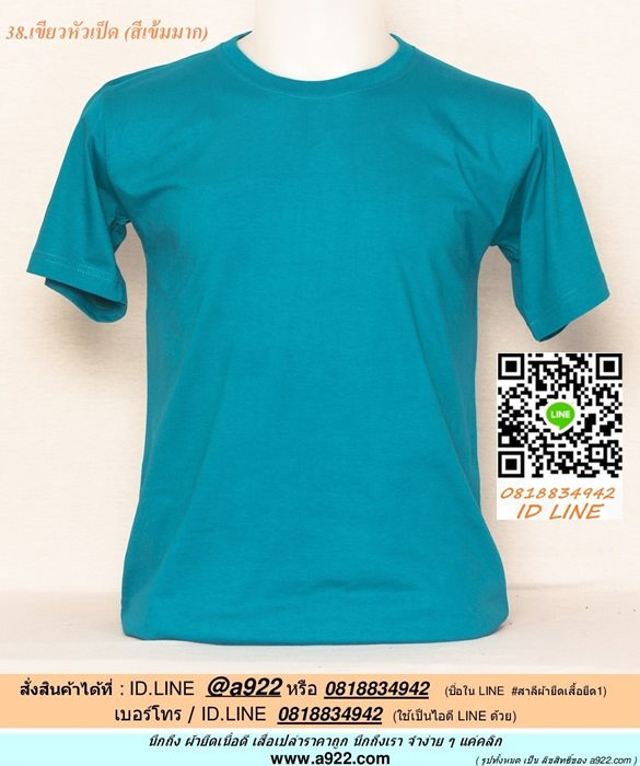 ญ.ขายเสื้อผ้าราคาถูก เสื้อยืดสีพื้น สีเขียวหัวเป็ด ไซค์ขนาด 48 นิ้ว