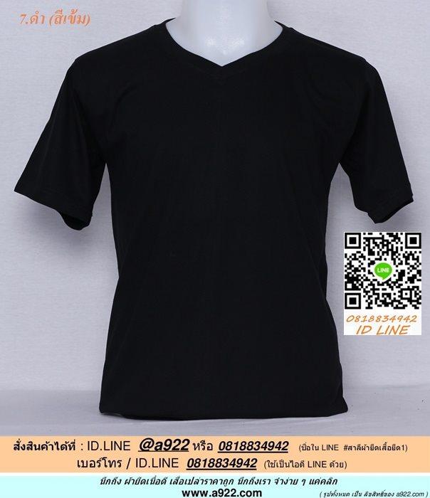 ซ.ขายเสื้อผ้าราคาถูกคอวี เสื้อยืดสีพื้น สีดำ ไซค์ขนาด 44 นิ้ว