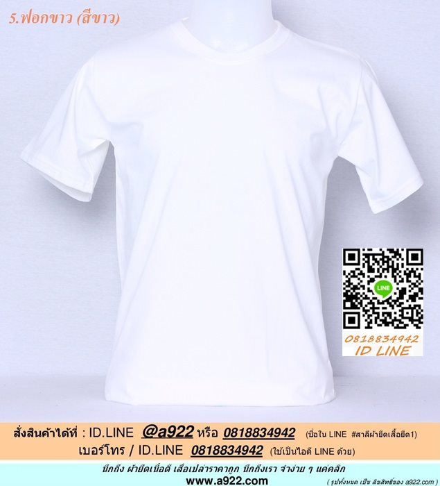 ฎ.ขายเสื้อผ้าราคาถูก เสื้อยืดสีพื้น สีขาว ไซค์ขนาด 50 นิ้ว