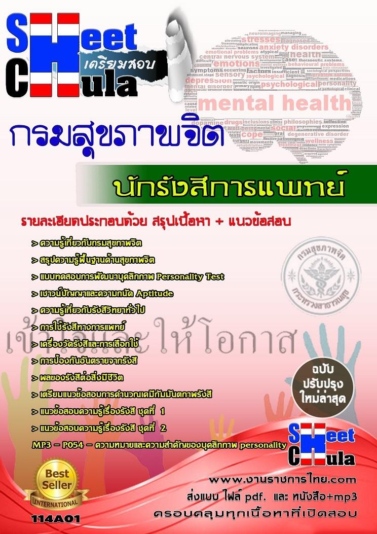 แนวข้อสอบ นักรังสีการแพทย์ กรมสุขภาพจิต