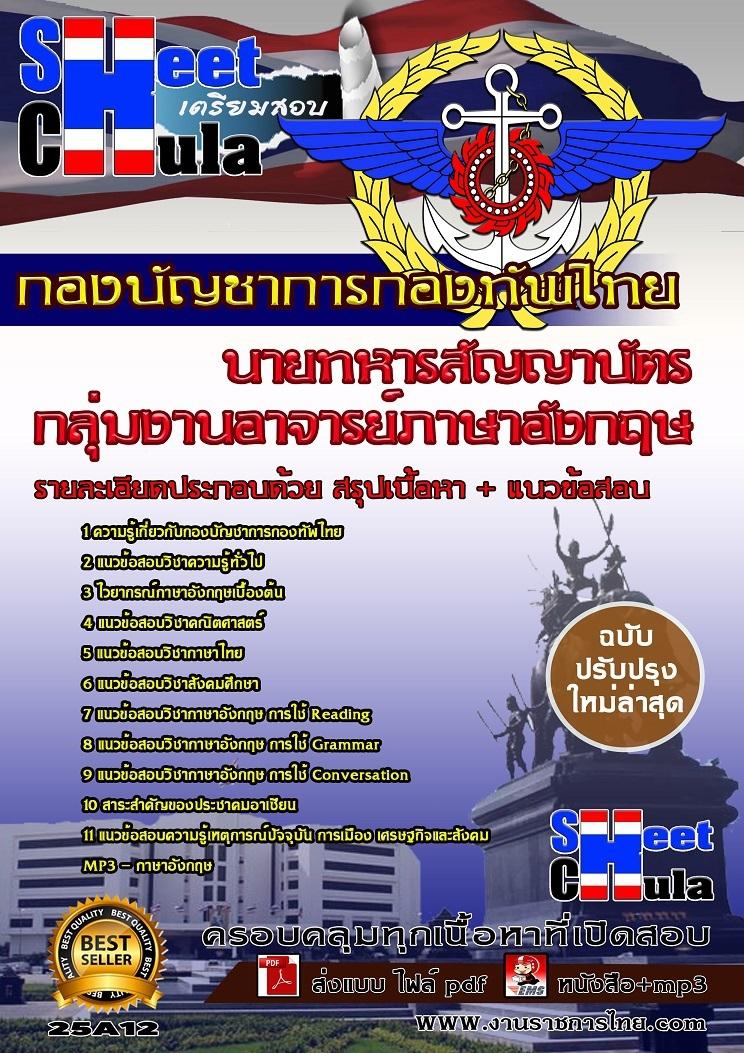 อัพเดทแนวข้อสอบนายทารสัญญาบัตร กลุ่มงานอาจารย์ภาษาอังกฤษ กองบัญชาการกองทัพไทย