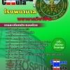 แนวข้อสอบ แพทย์แผนไทย โรงพยาบาล