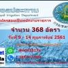 กรมชลประทาน เปิดรับสมัครสอบเป็นพนักงานราชการ จำนวน 368 อัตรา รับสมัครทางอินเทอร์เน็ต ตั้งแต่วันที่ 8 - 14 กุมภาพันธ์ 2561