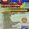แนวข้อสอบ กลุ่มงานนิติศาสตร์ กองบัญชาการกองทัพไทย