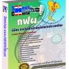 แนวข้อสอบนิติกร การไฟฟ้าฝ่ายผลิตแห่งประเทศไทย (กฟผ)