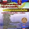 อัพเดทแนวข้อสอบ กลุ่มงานพลขับ กองบัญชาการกองทัพไทย