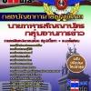 อัพเดทแนวข้อสอบนายทารสัญญาบัตร กลุ่มงานการข่าว กองบัญชาการกองทัพไทย