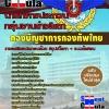 อัพเดทแนวข้อสอบ กลุ่มงานช่างโยธา กองบัญชาการกองทัพไทย