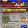 อัพเดทแนวข้อสอบ กลุ่มงานการเงินและงบประมาณ กองบัญชาการกองทัพไทย