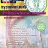 สรุปแนวข้อสอบ เจ้าพนักงานป้องกันและบรรเทาสาธารณภัย กรุงเทพมหานคร (กทม)