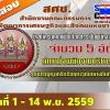 สศช. ประกาศรับสมัครเป็นพนักงานราชการ พนักงานบริหารทั่วไป 5 อัตรา วันที่ 1 - 14 พฤศจิกายน 2559