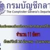 กรมบัญชีกลาง เปิดรับสมัครสอบเป็นพนักงานราชการ จำนวน 11 อัตรา รับสมัครทางอินเทอร์เน็ต ตั้งแต่วันที่ 26 มีนาคม - 5 เมษายน 2561