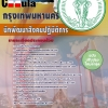 สรุปแนวข้อสอบ นักพัฒนาสังคมปฏิบัติการ กรุงเทพมหานคร (กทม)