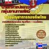 อัพเดทแนวข้อสอบ กลุ่มงานการสัตว์ กองบัญชาการกองทัพไทย