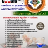 แนวข้อสอบ นักจัดการงานทั่วไป กรมพัฒนาการแพทย์แผนไทยและการแพทย์ทางเลือก