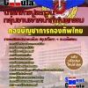 อัพเดทแนวข้อสอบ กลุ่มงานเจ้าหน้าที่ทันตกรรม กองบัญชาการกองทัพไทย
