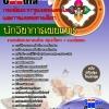 แนวข้อสอบ นักวิชาการเผยแพร่ กรมพัฒนาการแพทย์แผนไทยและการแพทย์ทางเลือก