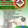 แนวข้อสอบ นักเทคนิคการแพทย์ กรมพัฒนาการแพทย์แผนไทยและการแพทย์ทางเลือก